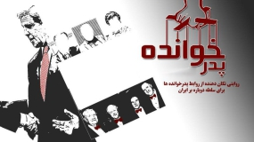 مستند پدرخوانده - قسمت سوم از مجموعه مستند ارباب رخنه ها