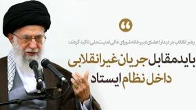 واکاوی طرح آمریکایی فروپاشی شوروی و امکان سنجی تکرار آن در جمهوری اسلامی ایران از نگاه امام خامنه ای