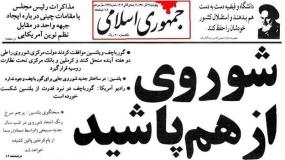 کلیپ طرحی برای ایران - براندازی نرم جمهوری اسلامی با تکرار مراحل سقوط شوروی