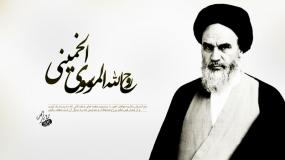 تبیین اندیشه مهدویت در تفکر بنیانگزار جمهوری اسلامی ایران