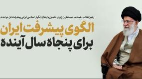 فراخوان امام خامنه ای برای تکمیل و ارتقای الگوی پایه اسلامی ایرانی پیشرفت