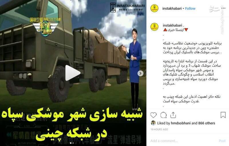 بررسی موشک های بالستیک ایران در شبکه تلویزیونی «شنجن» چین