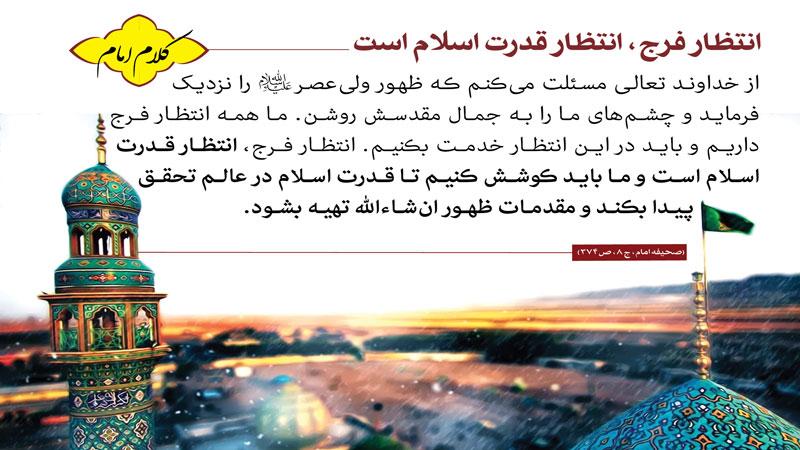 بررسی جزئیات شکل گیری حکومت آخرین سپاه شیطان در منطقه ظهور + جزوه
