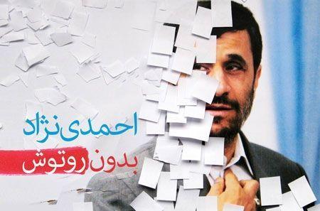 احمدی نژاد بدون روتوش