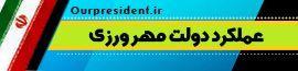 عملکرد دولت مهرورزی