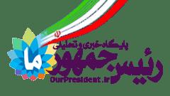 پایگاه خبری تحلیلی رئیس جمهور ما - OUR PRESIDENT; Presidency Of The Islamic Republic Of Iran