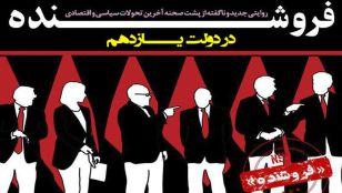 مستند فروشنده 1/  پشت پرده مناظرات انتخاباتی ۹۲ و تحولات چهارساله پس از آن