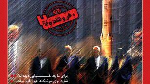 مستند فروشنده ۲ - بازخوانی میوه های برجام هسته ای و پشت صحنه پیگیری برجام های بعدی در دولت روحانی