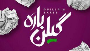 مستند گیلنباره - بررسی تبعات اقتصادی فتنه 88